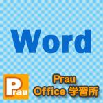 Word(ワード)で全角数字を半角数字に一括変換(選択)する方法|文字種を変換する方法