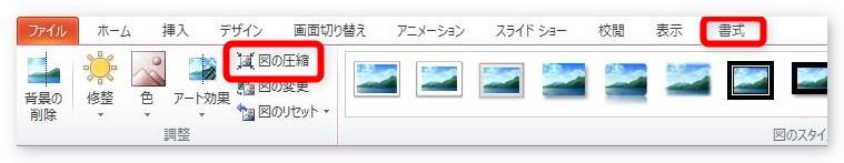 パワーポイントの写真や画像を圧縮する際のおすすめ解像度 どれぐらい