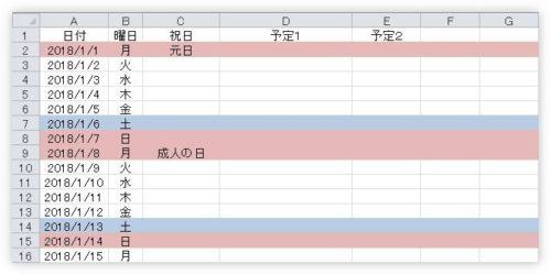 Excelエクセルでカレンダーを作成する方法2019年2020年