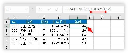 から 関数 月 年齢 日 生年
