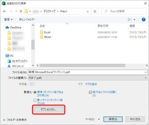 ずれる エクセル pdf 超簡単!Excel2010以降のバージョンのPDF作成方法